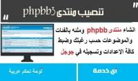 تصميم منتدى يتقنية phpbb3 وتسجيلة فى قوقل