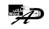 كتابة و تفريغ على Word