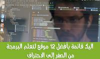 12 موقع لتعليم واتقان البرمجة