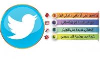 الخدمة الاعلى مبيعا 2000 متابعين عربي  اجنبي او 4000 رتويت