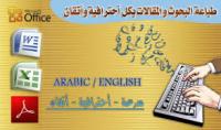 طباعة البحوث والمقالات باحترافية عربي إنجليزي كل 20 صفحة بــ 5$