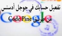 تفعيل بين كود للادسنس الامريكي   المصري