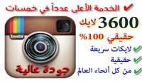 الأعلى عدداً: 3600 لايك حقيقي 100% لصورك على الانستغرام