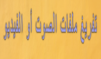 تحويل الملفات الصوتيه الى ملفات word والعكس