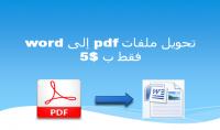تحويل برنامج pdf الى Word