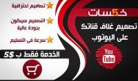 تصميم غلاف قناتك على اليوتوب فقط ب 5