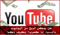 مل حساب ادسنس مستضاف وعمل يوتيوب بارتنر وجلب فيديوهات بدون حقوق 5$