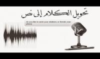 بتحويل اي ملف صوتي باللغة العربية الى ملف word