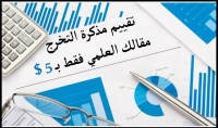 تقييم مذكرة التخرج أو مقالك العلمي  نقد موضوعي   التصحيح