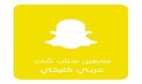 متابعين سناب شات  اصدقاء  عربي  خليجي  حقيقي  مع ضمان مشاهدة السنابات