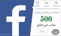 اجلب لك 500 معجب عربي لصفحتك علي الفيسبوك مقابل 5$