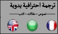 ترجمة احترافية للنصوص والمقالات  عربية   فرنسية   إنجليزية