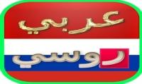 الترجمة من الروسية إلي العربية والعكس 300 كلمه