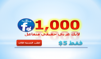 1 000 لايك عربي حقيقي متفاعل لصفحتك على الفيس بوك