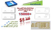 رفع نسبة الوصول و التفاعل الأسبوعي لصفحة الفيسبوك  15000شخص