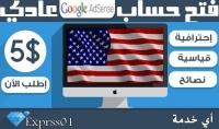 خدمة فتح حساب ادسنس امريكي عادي