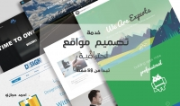 تصميم موقع احترافي لشركتك او مشروعك
