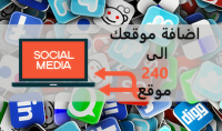 ساقوم باضافة موقعك الى 240 موقع Social media