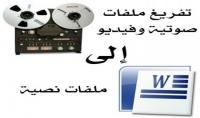 تفريغ ملفات صوتية الى ملف وورد أو PDF