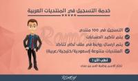 خدمة التسجيل في المنتديات العربية