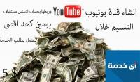 انشاء قناة يوتيوب او تحويلها لبارتنر   ربطها بحساب ادسنس