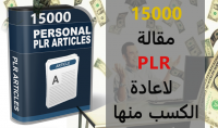 ساقوم باعطاءك 15000 مقالة PLR في مجالات متنوعة لاعادة الكسب منها او وضعها فى مدونتك