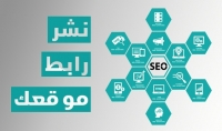 انشر موقعك وروابطك على اكثر من 1000 موقع ومنتدى عالمي