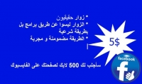 500 لايك لصفحتك على الفيسبوك