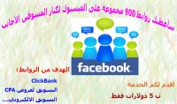 سأمنحك روابط 900 مجموعة على الفيسبوك خاصة بالأجانب
