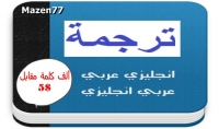 أقدم لك ترجمة إحترافية من اللغة العربية للإنجليزية و العكس