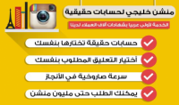 500 منشن لجلب متابعين عرب حقيقيين أو ترويج على أنستقرام