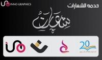 تصميم أو تجديد الشعارات | Logo