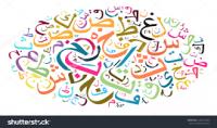 الكتابة بالخطوط العربية المتنوعة