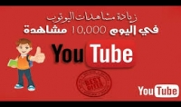 زيدة نسبة مشاهدات اليوتيوب الي 50000 وزيادة المشتركين الي 20000 وزيادة الايكات الي 30000