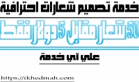خدمة تصميم شعارات لوجو احترافية