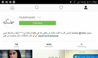 نشر أعلانك الخاص على حساب انستغرام 400 الف متابع