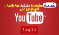 2000 مشاهدة يوتيوب عالية الجودة