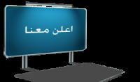 إعلان على مدونة مهدي الوهابي بجانب الهيدر