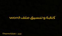 كتابة و تنسيق ملف word