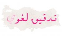 يمكنني ان اقدم لك خدمة تدقيق لغوي بالعربية لمقالاتك او كتبك او منشوراتك في مدونتك او رسالة الدكتوراة