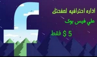 اداره صفحتك علي فيس بوك لمده اسبوع ب