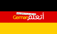 اتعلم اللغة الألمانية فى اقل من 3 دقائق يومياً