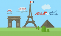 اتعلم فرنساوي فى أقل من 3 دقايق