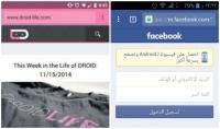 سوف يظهر المتصفح بلون موقعك مثل الفيس بوك