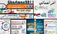 تصميم 3 بنرات إعلانية إحترافية ثابة او متحركة 24 ساعه