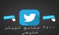 ٢٥٠٠ متابع تويتر خليجي