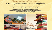 ترجمة احترافية فرنسي عربي انجليزي لكل النصوص