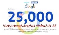 25 000 الف زائر لموقعك من جوجل فيسبوك تويتر