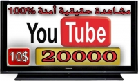 20000 مشاهدة يوتيوب حقيقة وامنة 100%