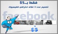 تصميم عدد 3 غلاف احترافي للفيسبوك بـ5$